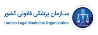 اداره کل پزشکی قانونی اردبیل